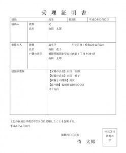 出生届受理証明書サンプル-日本語